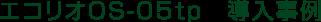 エコリオOS-05tp 導入事例