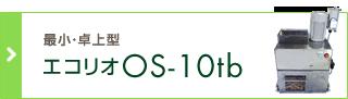 エコリオ OS-10tb