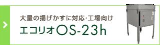 エコリオ OS-23h