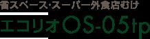 エコリオOS-05tp