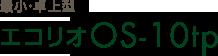 エコリオOS-10tp